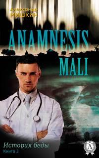 - Anamnesis mali (История беды). Книга 3
