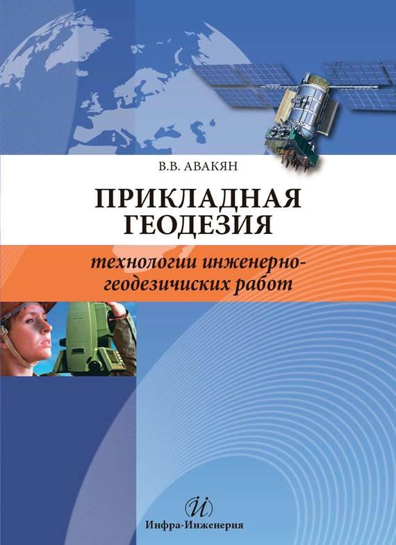 В. В. Авакян Прикладная геодезия: технологии инженерно-геодезических работ а п дужников геодезия