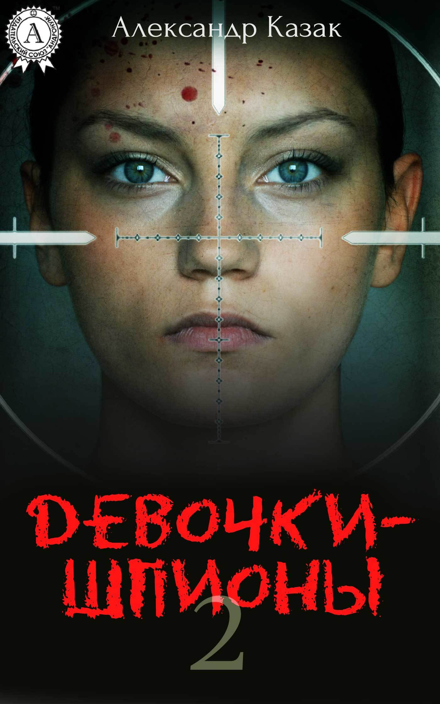 Александр Казак. Девочки-шпионы – 2