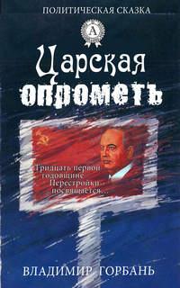 Горбань, Владимир  - Царская опрометь