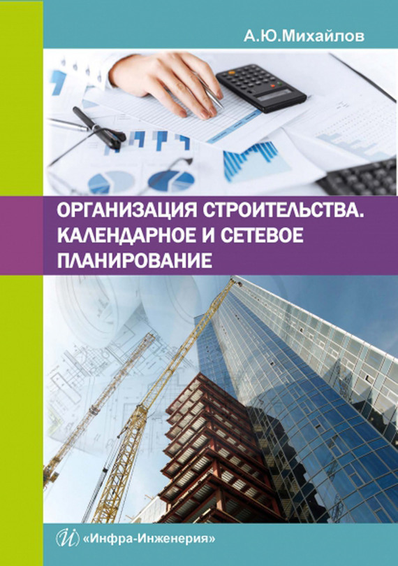 А. Ю. Михайлов Организация строительства. Календарное и сетевое планирование