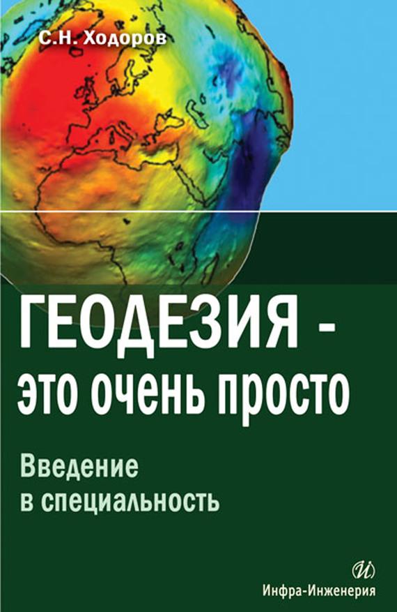 С. Н. Ходоров