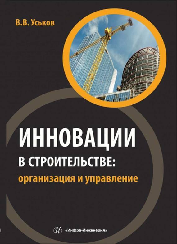 В. В. Уськов Инновации в строительстве: организация и управление как торговое место в мтв