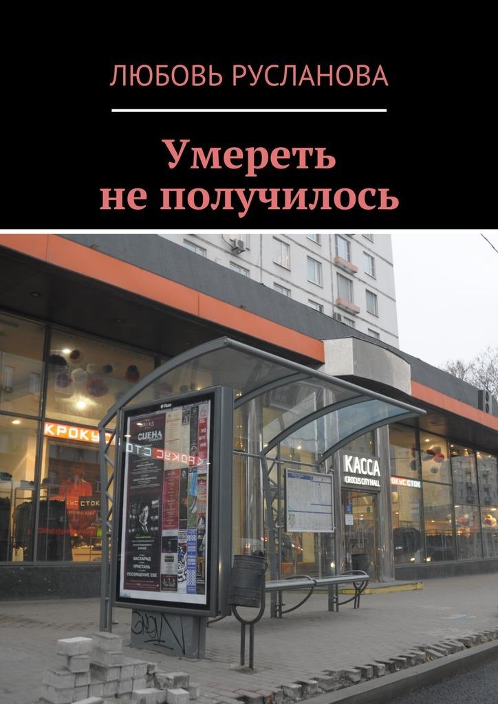 Любовь Русланова Умереть неполучилось маркетинг girl роман о том как построить любовь и преуспевающий бизнес