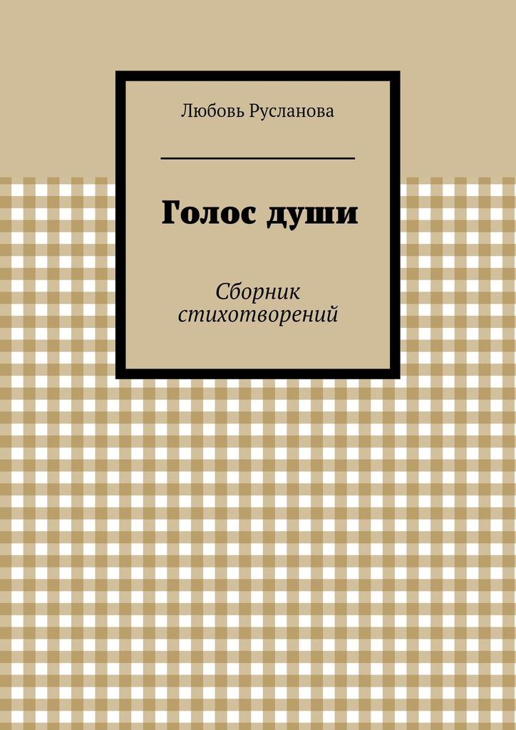 Любовь Русланова бесплатно