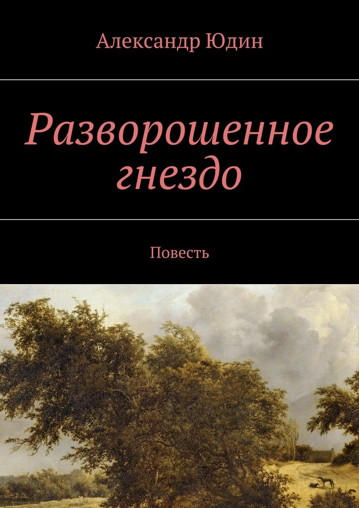 Александр Юдин