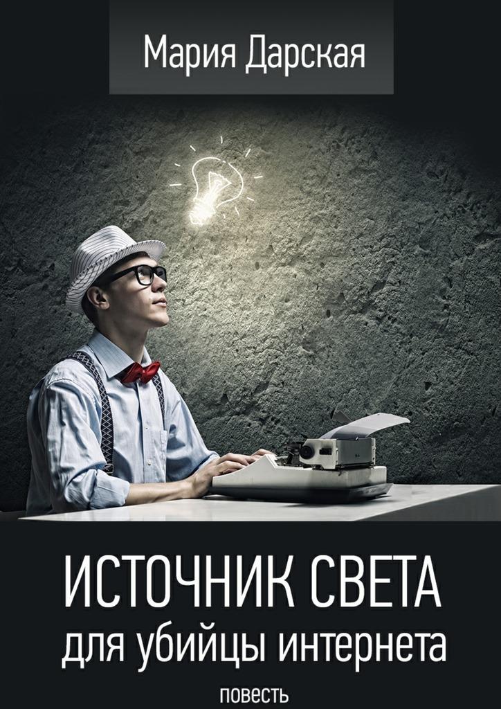 Мария Дарская Источник света для убийцы интернета. Повесть империя бокаччо в иркутске