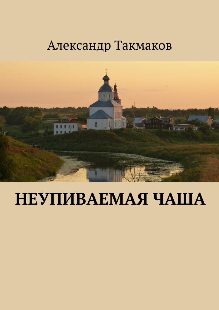 Александр Такмаков Неупиваемаячаша икона янтарная неупиваемая чаша кян 2 218
