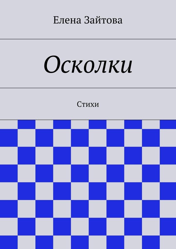 Елена Зайтова бесплатно