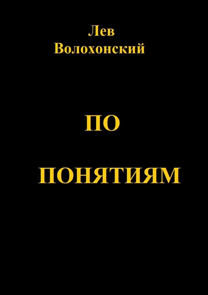 Лев Волохонский бесплатно