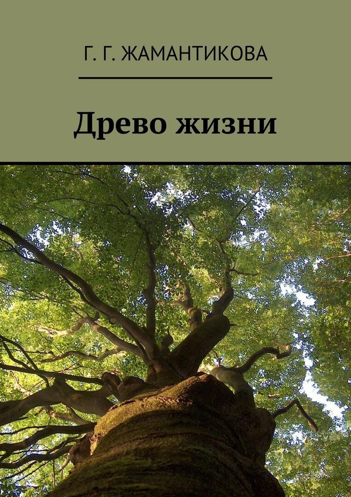 Г. Г. Жамантикова Древо жизни г владимов и меттер верный руслан