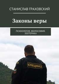 Граховский, Станислав  - Законыверы. Психология. Философия. Эзотерика