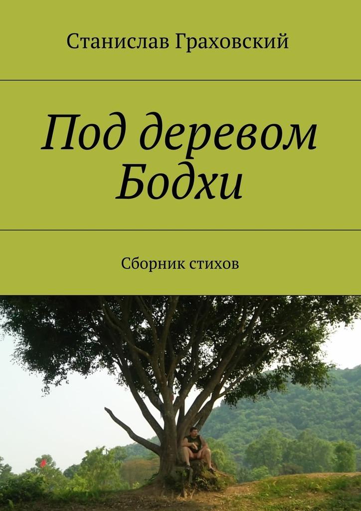 Станислав Граховский бесплатно