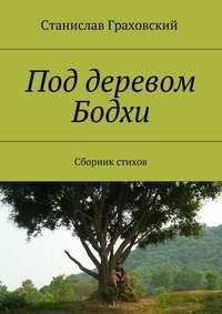 - Под деревом Бодхи. Сборник стихов