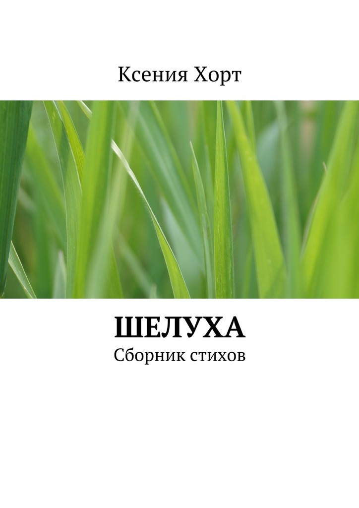 Ксения Хорт Шелуха. Сборник стихов ISBN: 9785448308444 ксения хорт шелуха сборник стихов