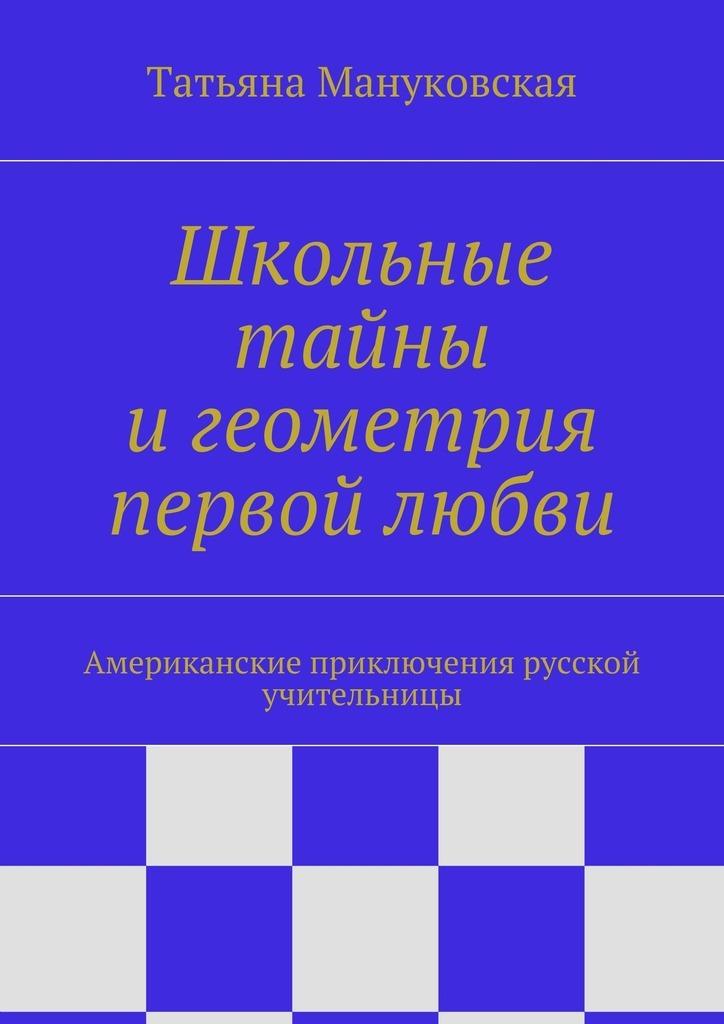 Татьяна Мануковская бесплатно