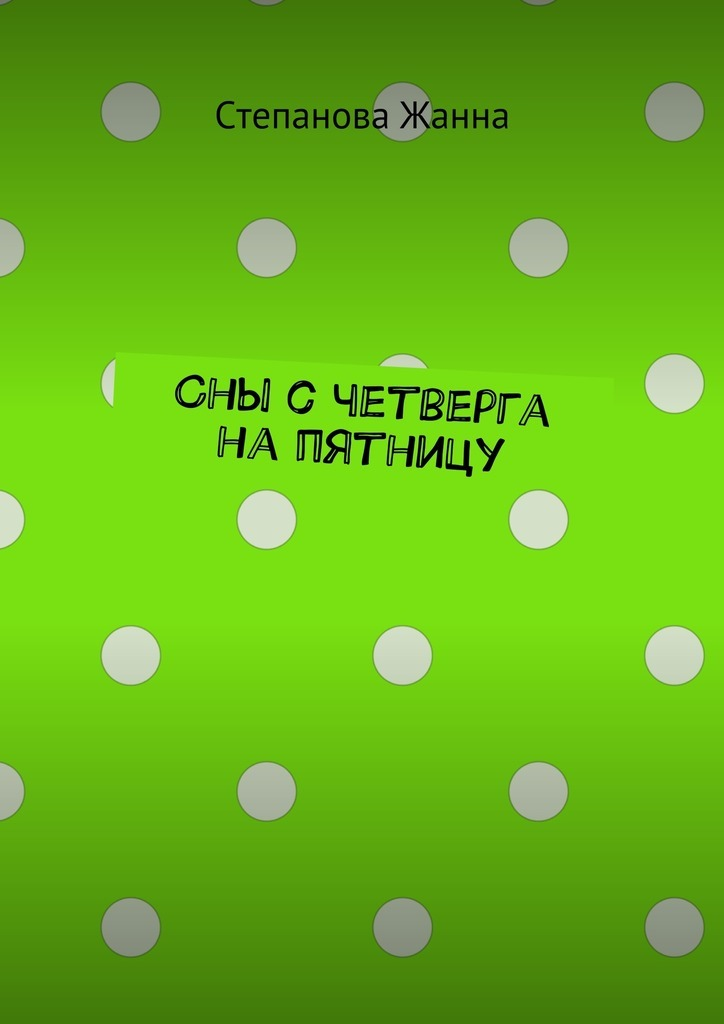 Степанова Жанна Сны счетверга напятницу валерий рыжков с четверга на среду