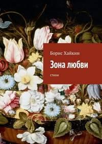 Хайкин, Борис  - Зона любви. стихи