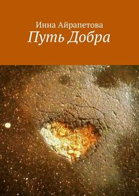 Айрапетова, Инна  - Путь Добра