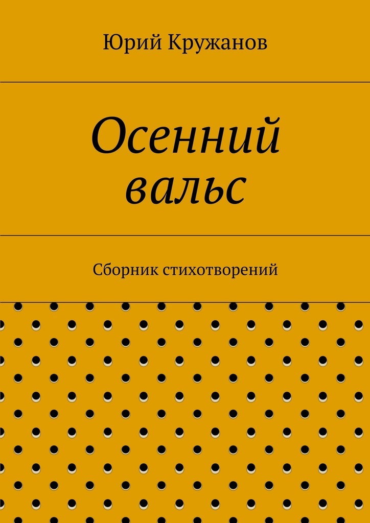Юрий Кружанов Осенний вальс. Сборник стихотворений свет любви стихи