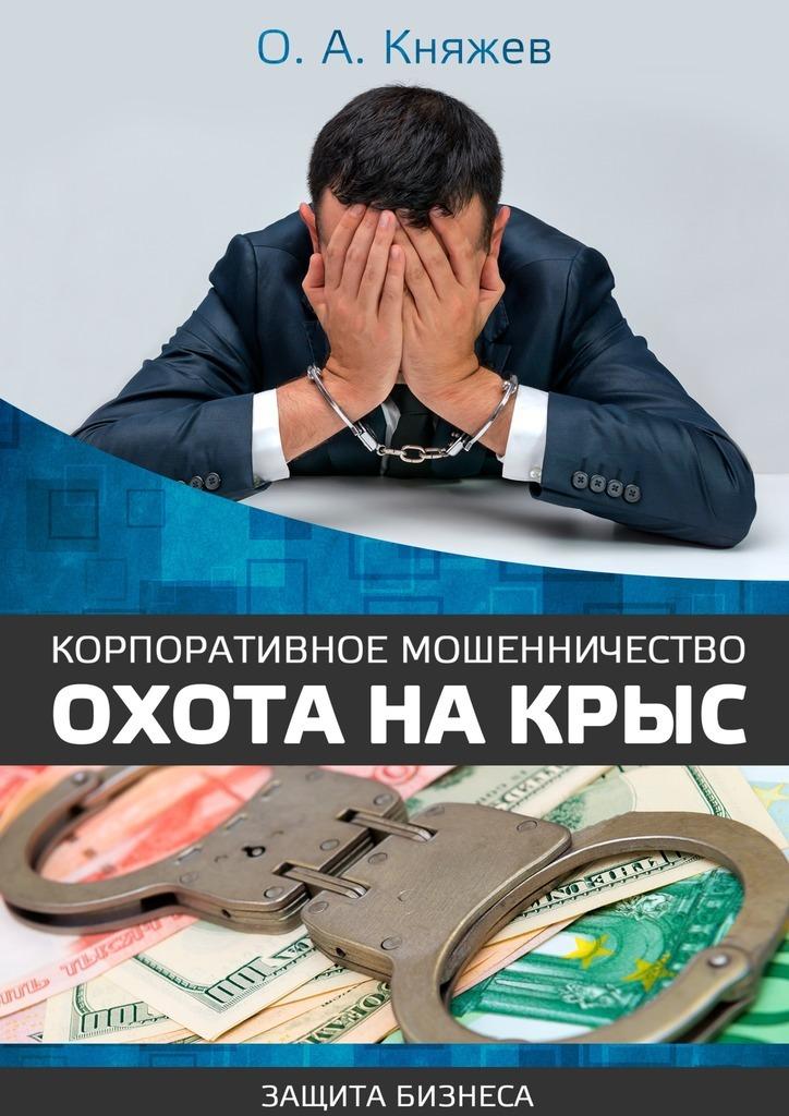 Корпоративное мошенничество. Охота на крыс