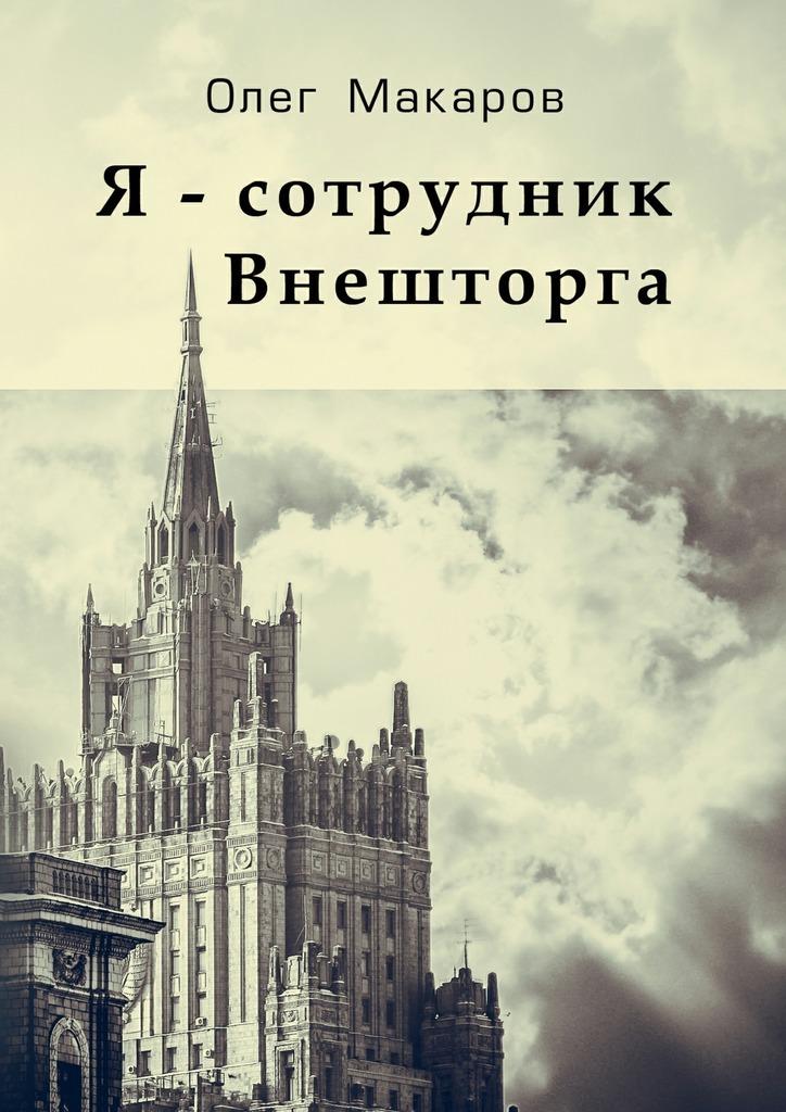 Олег Макаров Я– сотрудник Внешторга макаров umarex в спб
