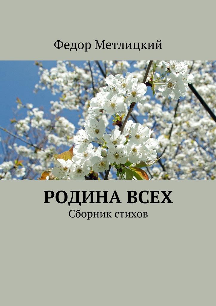 Федор Метлицкий