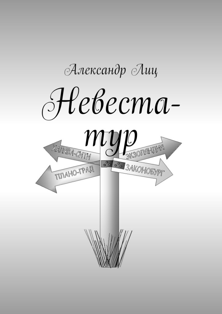 Александр Лиц Невеста-тур антон ледовских город живых
