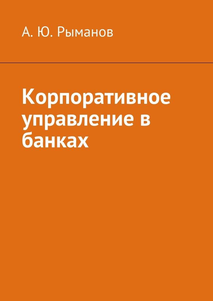 А. Ю. Рыманов Корпоративное управление в банках а и куприн ю ю