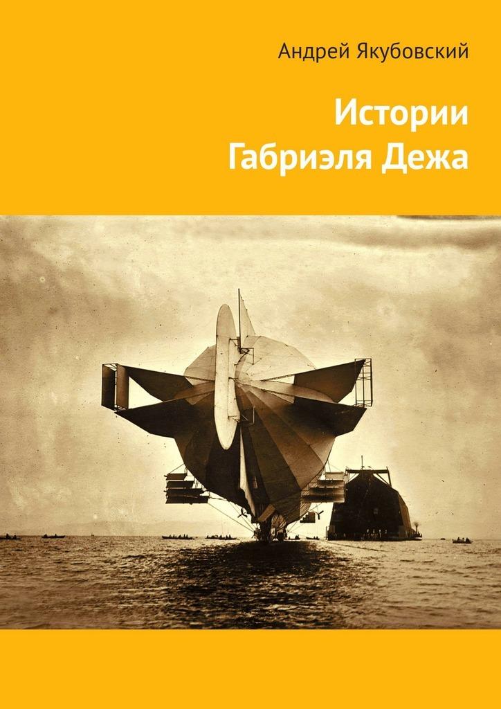 яркий рассказ в книге Андрей Якубовский
