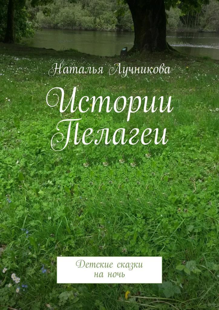 Истории Пелагеи. Детские сказки наночь
