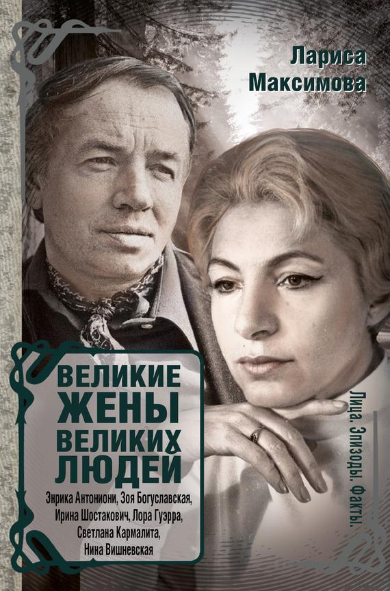 Лариса Максимова Великие жены великих людей татьяна веденская гений или история любви