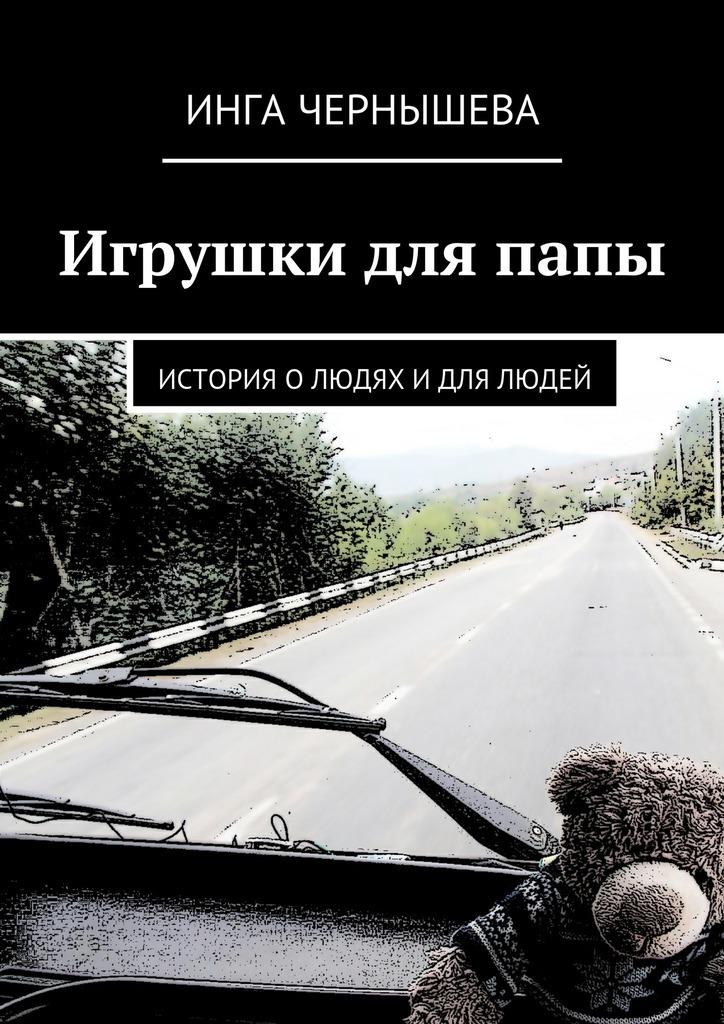 Инга Чернышева бесплатно
