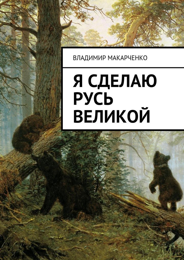 Владимир Макарченко бесплатно