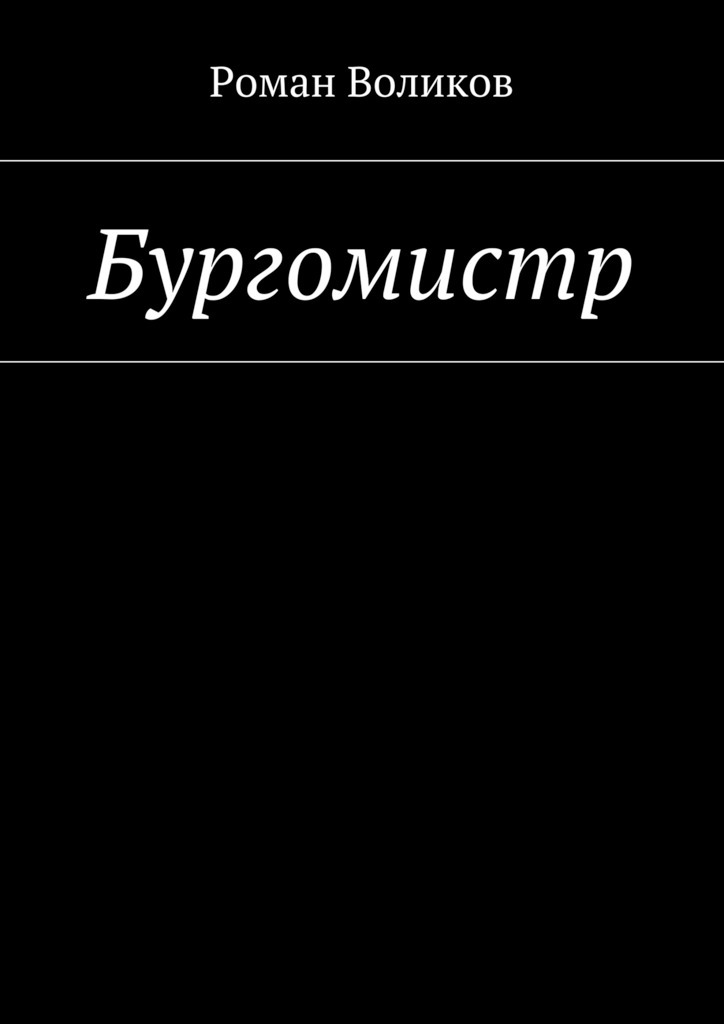 Роман Воликов Бургомистр роман воликов тиара скифскогоцаря