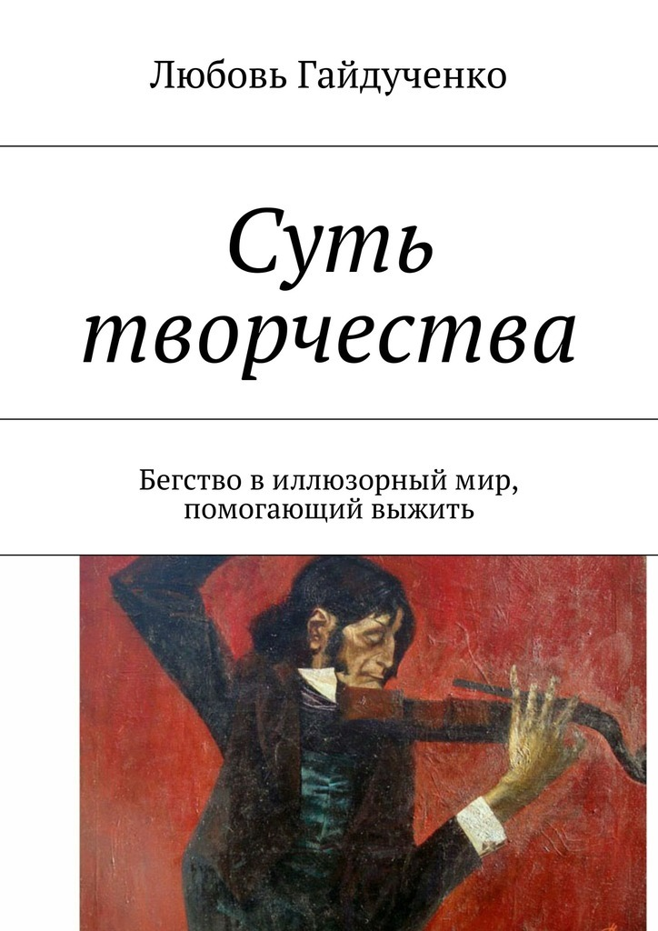 Любовь Гайдученко бесплатно