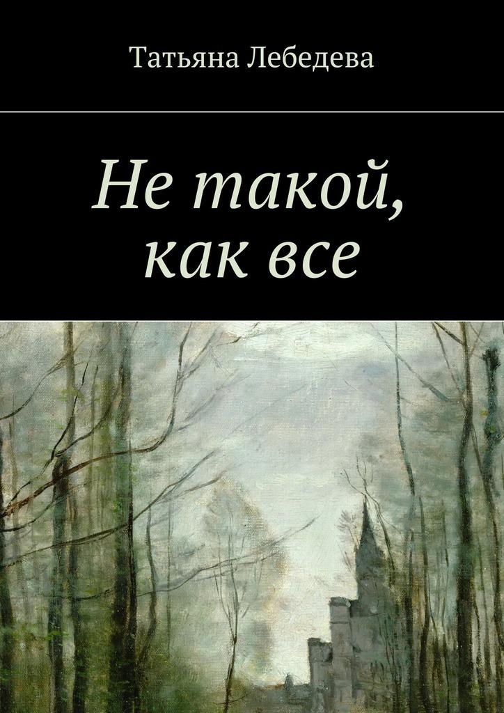 Татьяна Лебедева бесплатно