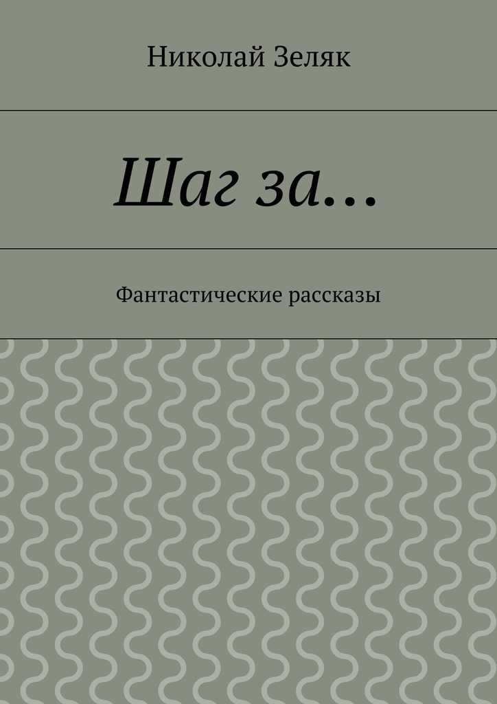 Шагза… Фантастические рассказы