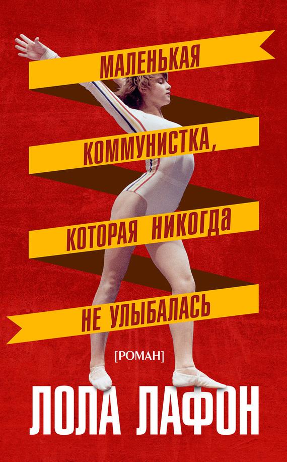 Лола Лафон Маленькая коммунистка, которая никогда не улыбалась