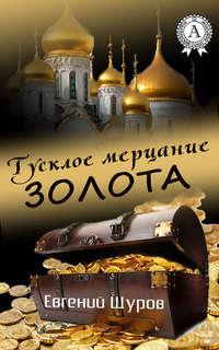 Щуров, Евгений  - Тусклое мерцание золота
