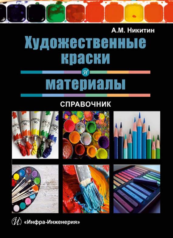 А. М. Никитин Художественные краски и материалы. Справочник физика от а до я справочное пособие
