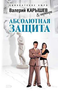 Карышев, Валерий  - Абсолютная защита