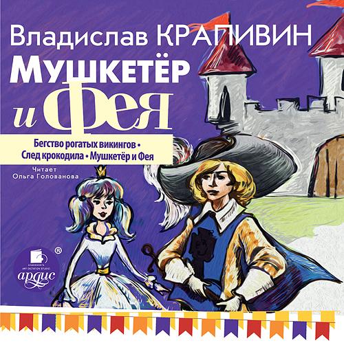 интригующее повествование в книге Владислав Крапивин