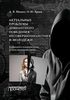 Анатолий Минин Актуальные проблемы девиантного поведения несовершеннолетних и молодежи