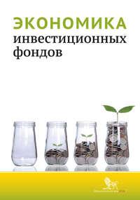 - Экономика инвестиционных фондов