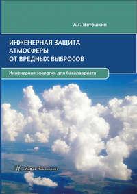 Ветошкин, А. Г.  - Инженерная защита атмосферы от вредных выбросов