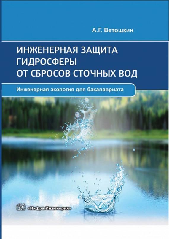 А. Г. Ветошкин бесплатно
