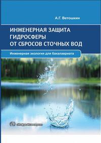 Ветошкин, А. Г.  - Инженерная защита гидросферы от сбросов сточных вод