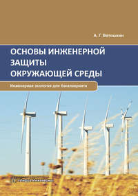 Ветошкин, А. Г.  - Основы инженерной защиты окружающей среды