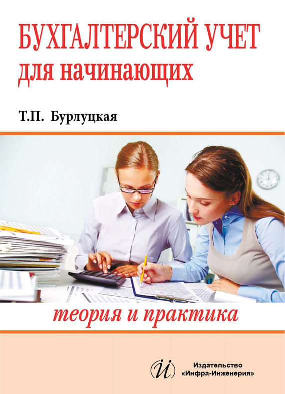 Бухгалтерский учет для начинающих. Теория и практика